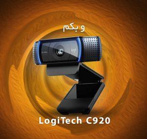 وبکم لاجی تک LogiTech C920 Pro