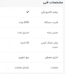 دست خشک کن ایرانی بدنه استیل 2000SB