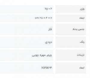 زنگوله متوسط کد 2 ZaMC