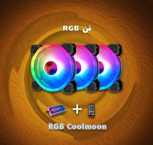 فن RGB Coolmoon