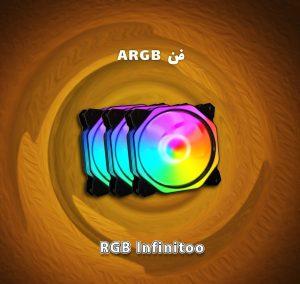فن RGB Infinitoo