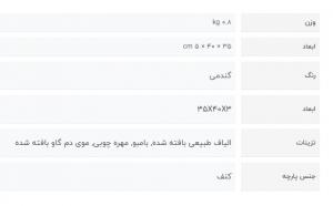 تابلو شعرکد4 بامبو جار TaKhaC