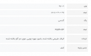 تابلو شعرکد8 بامبو جار TaKhaC