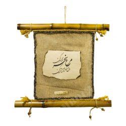 تابلو شعرکد7 بامبو جار TaKhaC