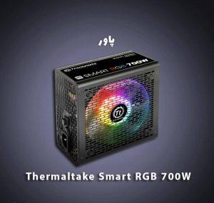 پاور Thermaltake Smart RGB