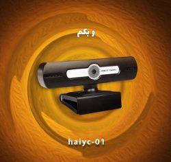 وبکم Haiyc-01
